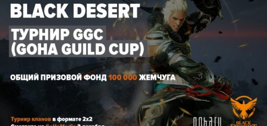 GoHa Guild Cup