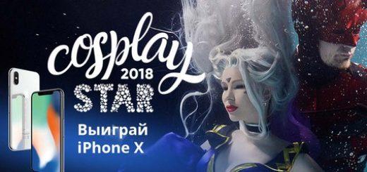 Cosplay Star 2018