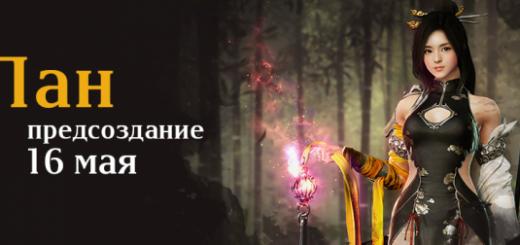Black Desert Россия. Анонс нового класса: Лан