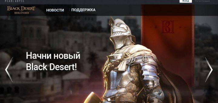 Black Desert Россия. Изданием игры на территории РоссииPearl Abyss Corp. будет заниматься напрямую.